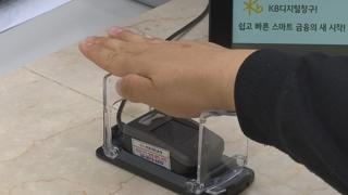 신분증ㆍ비밀번호 대신 손바닥…본격화한 생체인증