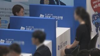 금융공기업ㆍ은행, 상반기 최소 1,200명 채용