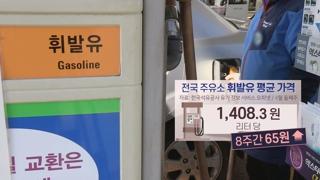 유류세 인하폭↓ㆍ국제유가↑…커지는 기름값 부담