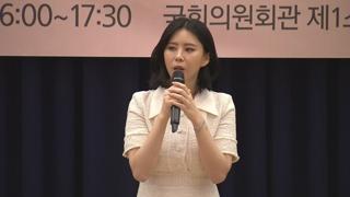 윤지오 국회서 출판기념회…장자연 진상규명 호소