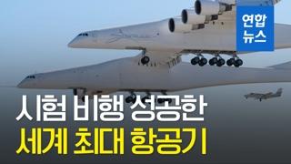 [영상] 세계 최대 크기 제트기 '스트래토'…시험비행 성공