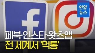 [영상] 또 전 세계서 '먹통'된 페이스북·인스타그램