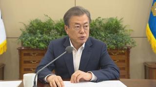 """문 대통령 """"北 대화의지 환영…장소ㆍ형식 구애없이 회담"""""""
