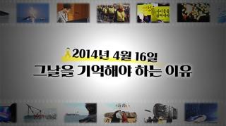 [포토무비] '2014년 4월 16일' 그날을 기억해야 하는 이유