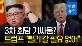 """[영상] 3차북미회담 기싸움?…트럼프 """"대화 좋지만 빨리 갈 필요 없어"""""""