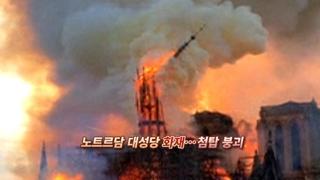 [영상구성] 노트르담 대성당 화재…첨탑 붕괴