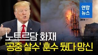 [영상] 트럼프, 노트르담 화재 '공중 살수' 훈수 뒀다가 망신