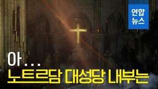 [영상] 파리 노트르담 대성당 잔불까지 진화…성당 내부는?