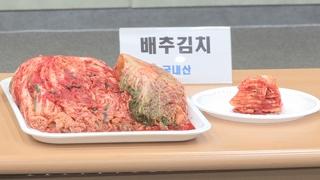 """국산 둔갑 중국산 김치 '여전'…""""4월부터 여름철 극성"""""""