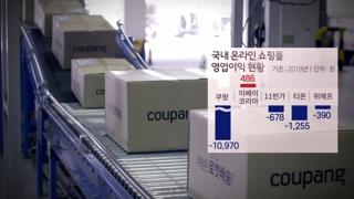 밤새 배송 좋긴 한데…온라인 쇼핑몰 '출혈경쟁'
