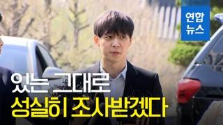 """[영상] 박유천 """"있는 그대로 성실히 조사받겠다""""…경찰 출석"""