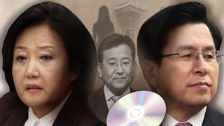 """박영선 """"'김학의 CD' 언급은 우발적"""""""