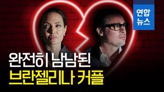 [영상] '브란젤리나 커플'은 이제 옛말…사귄지 11년만에 완전히 남남