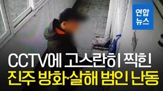 [영상] 작년부터 아파트 주민들 협박·난동부려…CCTV에 다 찍혀