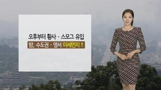 [날씨] 중부 비ㆍ남부 초여름…오후부터 스모그 유입