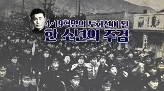 [포토무비] 4·19혁명의 도화선이 된 한 소년의 주검