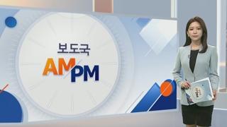 [AM-PM] 한은 '기준금리 결정' 금통위 개최…성장률 전망치도 발표 ..