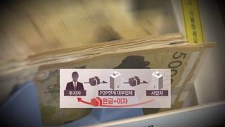 """""""18% 고수익"""" 속여 70억 가로채…P2P 연계 대부업 일당 적발"""