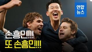 [영상] 손흥민! 또 손흥민!…챔스 8강 2차전서 멀티골 폭발