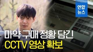 """[영상] 경찰, 박유천 마약 거래 의심 CCTV 확보…""""던지기 수법"""""""