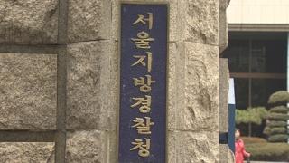 '클럽 미성년 출입 무마' 금품수수 경찰 2명 입건