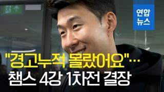 """[영상] """"경고누적 몰랐어요""""…손흥민 챔스 4강 1차전 결장"""