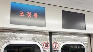 [속보] 지하철 5호선 광나루-강동역 전차선 단전…운행차질