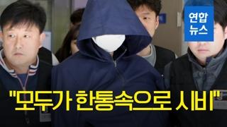 """[영상] '아파트 방화살인' 계획범행 정황…""""모두가 한통속으로 시비"""""""