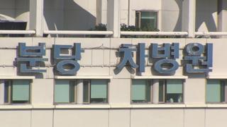 '신생아 사망 은폐 의혹' 분당차병원 의사 2명 구속심사