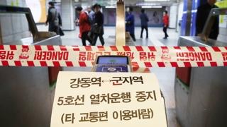 5호선 광나루-강동역 전차선 단전…운행차질
