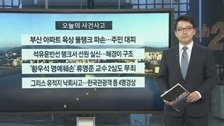[사건사고] 부산 아파트 옥상 물탱크 파손…주민 대피 外