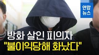 """[영상] 진주 아파트 방화살인 피의자 """"불이익당해 화났다"""""""
