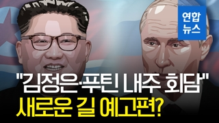 """[영상] """"김정은-푸틴 다음주 정상회담 유력""""…새로운 길 예고편?"""