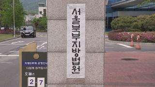 '아동학대' 보육교사 2명 집행유예ㆍ무죄