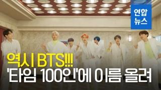 [영상] 방탄소년단, 타임 선정 '세계에서 가장 영향력 있는 100인'