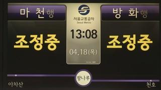 5호선 광나루 - 강동역 3시간 반만에 운행재개