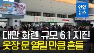 """[영상] 대만 화롄 규모 6.1 지진 ..""""우리 국민 피해 여부 파악중"""""""