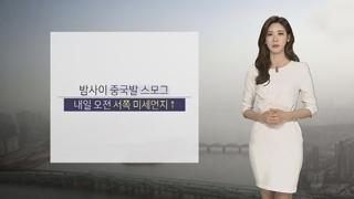 [날씨] 밤사이 중부 미세먼지 유입…동쪽 기온 뚝