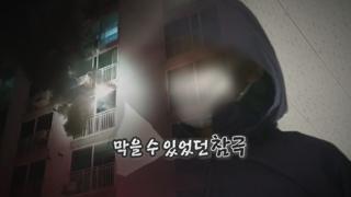 [영상구성] 진주 아파트 난동…막을 수 있었던 참극