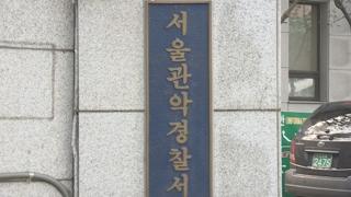 '상습 몰카' 여성ㆍ청소년담당 경찰…내일 검찰 송치