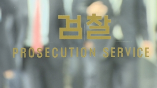 검찰 '김학의 수사외압' 강제수사 착수…윤중천 곧 영장