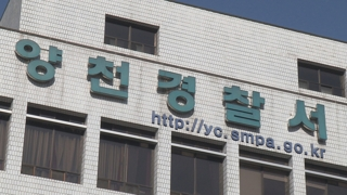 서울~인천 음주운전…현직 경찰관 적발