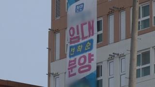 천안 오피스텔 위탁 임대업체, 전세 보증금 무더기 미반환 논란