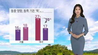 [날씨] 서쪽 공기질 나쁨…동쪽 낮기온 '뚝'