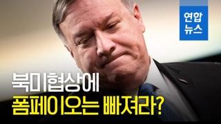 """[영상] 북한 """"폼페이오만 끼어들면 일 꼬이고…다른 인물 나와라"""""""