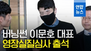 [영상] '마약 혐의' 버닝썬 이문호 대표·애나 영장실질심사…묵묵부답