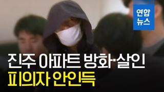 [영상] 진주 아파트 방화·살인 피의자 안인득…신상공개