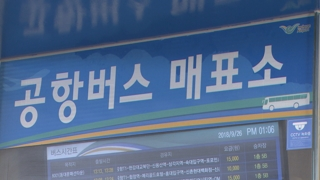 인천공항버스 교통카드요금 내달부터 1천원 인하