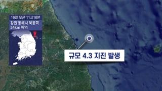 """강원 동해시 해역 규모 4.3 지진…""""피해 없을것"""""""