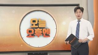 [오늘 오후엔] 김학의 사건 '키맨' 윤중천 구속여부 결정 外